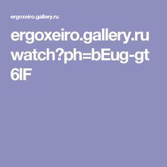 ergoxeiro.gallery.ru watch?ph=bEug-gt6lF
