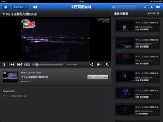 USTREAM     https://itunes.apple.com/jp/app/ustream/id301520250?mt=8    capture 2012.10.26