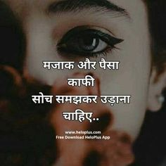 Apj Quotes, Hindi Quotes Images, Motivational Picture Quotes, Desi Quotes, Life Quotes Pictures, True Quotes, Inspiring Quotes, Words Quotes, Qoutes