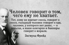 """""""У кого что болит, тот о том и говорит"""" - русская народная поговорка"""