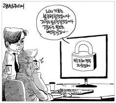 내일신문 » 만평 2017.05.15