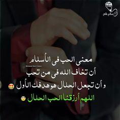 اللهم ارزقنا الحب الحلال