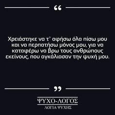 """""""Κάποιες φορές πρέπει να διώξεις…"""" #psuxo_logos #ψυχο_λόγος #greekquoteoftheday #ερωτας #ποίηση #greek_quotes #greekquotes #ελληνικαστιχακια #ellinika #greekstatus #αγαπη #στιχακια #στιχάκια #greekposts #stixakia #greekblogger #greekpost #greekquote #greekquotes"""