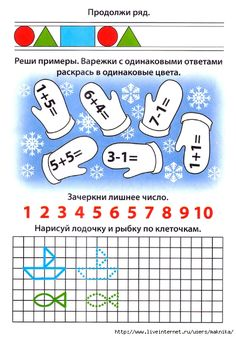 Ves_dom_zad_6-2 (490x700, 268Kb) Russian Language, Word Search, Worksheets, Preschool, Words, Mathematics, Preschools, Kinder Garden, Literacy Centers