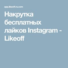 Накрутка бесплатных лайков Instagram - Likeoff