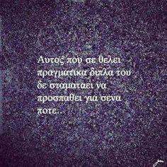 Ακους; #greekquotes