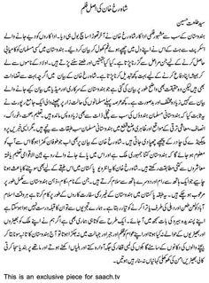 Shahrukh Khan Ki Asal Film by Talat Hussain