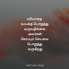 Tamil Images Life Failure Quotes, Reality Of Life Quotes, Sucess Quotes, Motivational Quotes For Workplace, Workplace Quotes, Positive Quotes, Inspirational Quotes, Friendship Quotes In Tamil, Quotes For Whatsapp