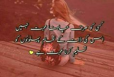 Urdu Best lines - Meher Diary Best Quotes In Urdu, Poetry Quotes In Urdu, Best Urdu Poetry Images, Love Poetry Urdu, Urdu Quotes, Quotations, Life Quotes, Qoutes, Deep Words