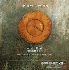 달고나 뽑기!! Advertising Poster, Advertising Design, Ad Of The World, Web Design Trends, Creative, Presidential Election, Korea, Ipad, Concept