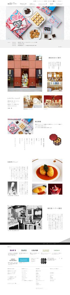 資生堂パーラー #固定ヘッダ #飲食 #縦書き #レスポンシブ http://parlour.shiseido.co.jp/