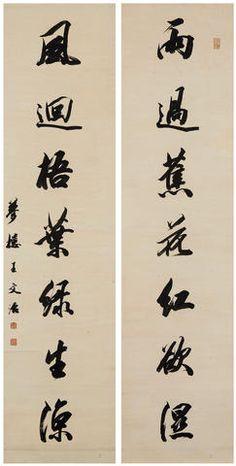 Wang Wenzhi (1730-1802) Couplet of Calligraphy. 王文治 書法對聯 水墨紙本 立軸一對…
