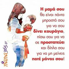 Unique Quotes, Cute Quotes, Funny Quotes, Inspirational Quotes, Advice Quotes, Book Quotes, Greek Quotes, Mothers Love, Happy Kids
