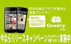 音楽の趣味が合う友達と CDを貸し借りした あのドキドキ感…! モバゲーの音楽配信『Groovy』 http://www.tabroid.jp/app/multimedia/2013/03/com.gr_oo_vy.html