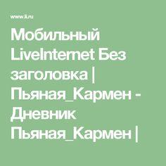 Мобильный LiveInternet Без заголовка | Пьяная_Кармен - Дневник Пьяная_Кармен |
