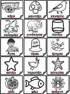 Λεξιλόγιο της Πρώτης Δημοτικού σε εικόνες (1.155 καρτέλες) Για τα Πρω… Learn Greek, Greek Language, Kids Corner, Speech Therapy, Alphabet, Kindergarten, Letters, Learning, History