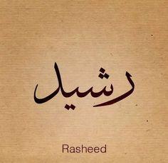 Arabic Calligraphy Design, Arabic Calligraphy Art, Arabic Art, Caligraphy, Arabic Names Girls, Name Design Art, In My Feelings, Human Art, Arabesque