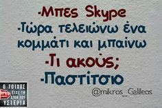 greek quotes Funny Greek Quotes, Funny Picture Quotes, Funny Quotes, Funny Statuses, Stupid Funny Memes, Funny Stuff, Happy Thoughts, True Words, Just For Laughs
