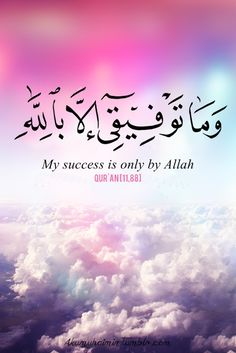 Arabic calligraphy – Quran 11:88:  وَمَا تَوْفِيقِي إِلَّا بِاللَّهِ  My success is only by Allah