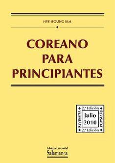 Aprender coriano ahre