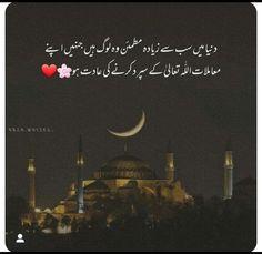 Allah Quotes, Urdu Quotes, Qoutes, Life Quotes, Islamic Love Quotes, Religious Quotes, Deep Words, True Words, Islamic Phrases