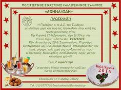 Κοπή Πρωτοχρονιάτικης Πίτας :http://www.athinalidi.gr/κοπή-πρωτοχρονιάτικης-πίτας/