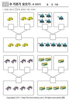 유아용 쉬운 가르기 모으기 활동지 엄마표 수학공부 5이하의 수 가르기 모으기입니다 유아들도 도전해 볼수 있는 5이하의 수 가르기모으기 문제 마지막 워크시트 입니다 다음 워크시트 부터는 10이하의 수로 난이도가 높아질 예정입니다 5이하의 수 가르기와 모으기가 아직 어려운 어린이들은 부지런히 반복연습해주세요 Math 5, Kindergarten Math, Fun Math, Number Bonds, Numbers Preschool, Home Schooling, Math Worksheets, Kids House, Kids Rugs