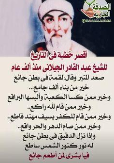 Islamic Love Quotes, Islamic Inspirational Quotes, Religious Quotes, Arabic Quotes, Islam Beliefs, Islam Hadith, Islam Religion, Words Quotes, Wise Words