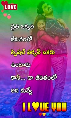 Good Morning All, Good Morning Images, Love Proposal, Love Failure, I Love You, Love Quotes, Facts, Life, Qoutes Of Love