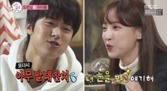 Gong Myung and Jung Hye Sung
