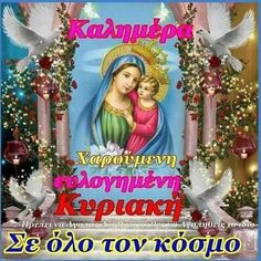 Morning Greetings Quotes, Day Wishes, Orthodox Icons, Good Morning, Christmas Ornaments, Holiday Decor, Disney, Greek, Morning Wishes Quotes