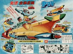 Revenge of the Retro Japanese Toy Adverts Hero Tv Show, Japanese Superheroes, Japanese Robot, Toy Catalogs, Thing 1, Hero Costumes, Japanese Characters, Popular Art, Japanese Design