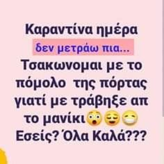 Funny Greek, Greek Quotes, English Quotes, Beach Photography, Funny Photos, Funny Texts, Life Is Good, Lol, Laughter