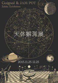 2015.11.25(水)〜12.25(金)ギニョール&JAM POT「天体観測展」