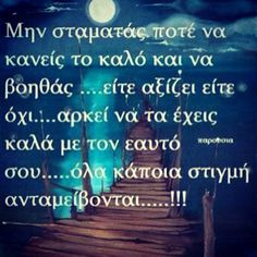 Greek Quotes, Book Quotes, Sarcasm, Life Lessons, Health Tips, Quotations, Laughter, Wisdom, Neon Signs