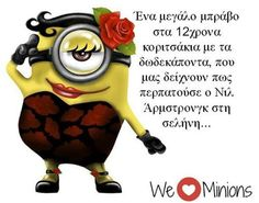 Find images and videos about funny and greek quotes on We Heart It - the app to get lost in what you love. Minions Quotes, Greek Quotes, Bowser, Funny Quotes, Hilarious, Jokes, The Incredibles, Beautiful Life, Google