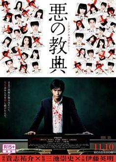 Lesson of the evil_悪の教典 Japanese Horror, Japanese Film, Cinema Movies, Film Movie, Action Anime Movies, Suspense Movies, Animated Movie Posters, Japanese Animated Movies, Movie Teaser