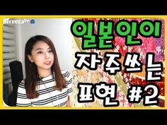 [#2 일본인이 진짜 자주쓰는 표현] : 초급이 고급되는 마법의 표현들! ***쟈링센세(Must-know japanese phrases) - YouTube