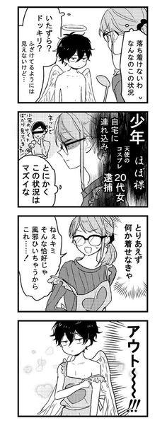 🎫じっか (@z_zicca) さんの漫画 | 40作目 | ツイコミ(仮) Manga, Comics, Memes, Anime, Movie Posters, Pictures, Photos, Sleeve, Film Poster