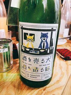 """""""「酒を売る犬、酒を造る猫」って日本酒すごくかわいかった。やっぱりラベルって超大事だな"""""""