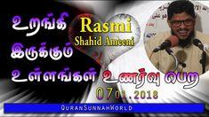 உறங்கி இருக்கும் உள்ளங்கள் உணர்வு பெற  Moulavi Rasmi Shahid Ameeni