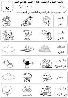 Nursery Worksheets, Alphabet Worksheets, Dinosaurs Preschool, Preschool Learning Activities, Arabic Alphabet For Kids, Arabic Lessons, School Notebooks, Arabic Language, Learning Arabic