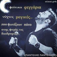 Παντελίδης quotes Singers, Poems, Greek, Sayings, Tips, Quotes, Movies, Movie Posters, Jumpsuit