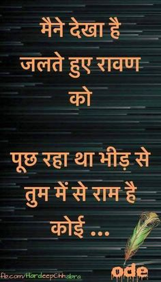Faith Hindi Quotes Images, Hindi Quotes On Life, Life Lesson Quotes, Good Life Quotes, True Quotes, Hindi Qoutes, Marathi Quotes, Desire Quotes, Gulzar Quotes
