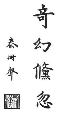 《形意拳學》 孫祿堂 (1915) - callig