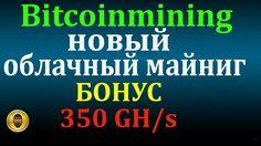 Bitcoinmining.me новый облачный майниг. Ознакомительный Бонус 350 GH/s  ...
