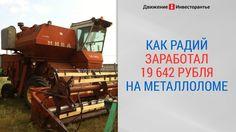 Где найти металлолом и как заработать на металлоломе Заработать на металлоломе можно. Где найти металлолом, для многих вопрос неразрешим. Как заработать на металлоломе Радий Садуртинов не только знает, но уже и зарабатывает http://gaurl.ru/1tSxRu Радий Садуртинов, проходя обучение у Татьяны Коряновой, не был нацелен сделать первую сделку с торгов по банкротству по металлолому https://www.youtube.com/watch?v=3o8P5FkwLqA