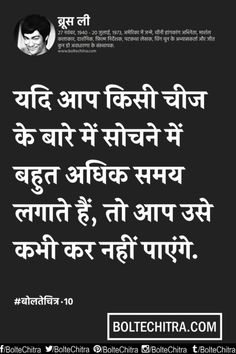 Bruce Lee Quotes in Hindi - ब्रूस ली के उद्धरण और कथन - Part 10 Motivational Quotes In Hindi, Funny Quotes, Life Quotes, Inspirational Quotes, Sms Jokes, Swami Vivekananda Quotes, Bruce Lee Quotes, Indian Quotes, Feelings Words
