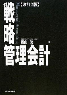 【改訂2版】戦略管理会計   西山 茂 「基礎スキル-実務編」