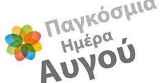 Παγκόσμια Ημέρα Αυγού: http://biologikaorganikaproionta.com/health/252183/
